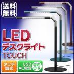 \在庫処分特価/LEDデスクライト スタンドライト おしゃれ USB/AC電源搭載 TOUCH GH-LED22TAC
