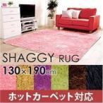 シャギー ラグ マット ラグ 洗える OPS-1319 ラグマット ウォッシャブル 130×190cm
