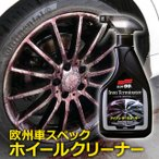ソフト99 アイアンターミネーター【ホイールクリーナー・鉄粉クリーナー】