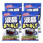 ソフト99 【ネコポス発送】液晶テレビあっ!キレイ 4個セット