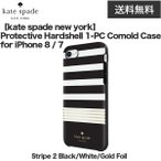 kate spade iPhone8 / iPhone7 ケース Protective Hardshell 1-PC Comold Case  Stripe 2 Black / White / Gold Foil