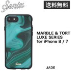 ショッピングアメリカ Sonix MARBLE & TORT LUXE SERIES for iPhone 8 / 7 JADE