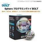 Sphero プログラミングトイ BOLT