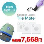 Yahoo!ソフトバンクセレクションヤフー店探し物を音で見つける / Bluetoothトラッカー スマートトラッカー Tile Mate(電池交換版) タイルメイト お得な4個パック