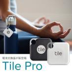 探し物を音で見つける Tile Pro(電池交換版) /  スマートトラッカー Bluetoothトラッカー Black&White