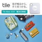 Tile Mate 2020 電池交換版 スマートトラッカー Bluetooth タイルメイト gps 紛失防止 紛失タグ 紛失防止タグ キーホルダー 落とし物 防止