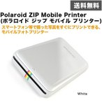 Polaroid ZIP Mobile Printer (ポラロイド ジップ モバイル プリンター) White