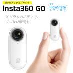 Insta360 Go インスタ ゴー アクションカメラ 小型 AI編集 防水 手ブレ補正 ハイパーラプス