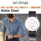 Nokia Steel【White】