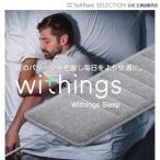 ショッピングSleep Withings Sleep 睡眠サイクル分析 ホームオートメーション