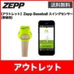 送料無料 アウトレット Zepp Baseball スイングセンサー 野球用