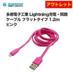 【アウトレット】多摩電子工業 Lightning充電・同期ケーブル フラットタイプ 1.2m ピンク