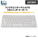 送料無料 リンクインターナショナル KB-LT-JP キーボード