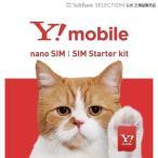 ワイモバイル SIMカードスターターキット nano SIM
