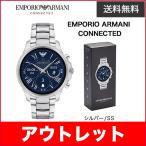 【スマートウォッチ】EMPORIO ARMANI EMPORIO ARMANI CONNECTED DISPLAY シルバー/SS