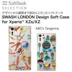 SoftBank SELECTION SWASH LONDON Design Soft Case for Xperia(TM) XZs/XZ ABC's Tangerine