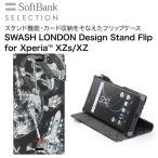 SoftBank SELECTION SWASH LONDON Design Stand Flip for Xperia(TM) XZs/XZ