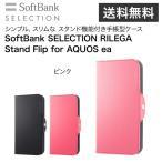 ショッピングSelection SoftBank SELECTION RILEGA Stand Flip for AQUOS ea/ピンク
