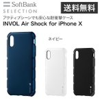 ショッピングSelection 【ネイビー】SoftBank SELECTION INVOL Air Shock for iPhone X