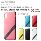 ショッピングSelection コーラルピンク SoftBank SELECTION INVOL Stand for iPhone X