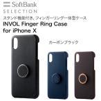 ショッピングSelection 【カーボンブラック】SoftBank SELECTION INVOL Finger Ring Case for iPhone X