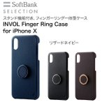 ショッピングSelection 【リザードネイビー】SoftBank SELECTION INVOL Finger Ring Case for iPhone X