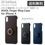 ショッピングSelection 【クロスブラウン】SoftBank SELECTION INVOL Finger Ring Case for iPhone X