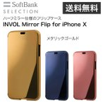 ショッピングSelection メタリックゴールド SoftBank SELECTION INVOL Mirror Flip for iPhone X