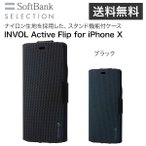 ショッピングSelection 【ブラック】SoftBank SELECTION INVOL Active Flip for iPhone X