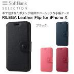 ショッピングSelection ブラック SoftBank SELECTION RILEGA Leather Flip for iPhone X