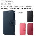 ショッピングSelection 【ネイビー】SoftBank SELECTION RILEGA Leather Flip for iPhone X