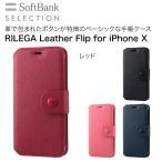 ショッピングSelection レッド SoftBank SELECTION RILEGA Leather Flip for iPhone X