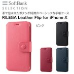 ショッピングSelection ピンク SoftBank SELECTION RILEGA Leather Flip for iPhone X