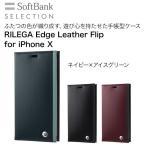 ショッピングSelection 【ネイビー×アイスグリーン】SoftBank SELECTION RILEGA Edge Leather Flip for iPhone X