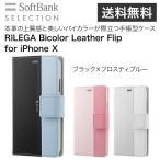 ショッピングSelection ブラック×フロスティブルー RILEGA Bicolor Leather Flip for iPhone X