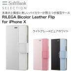 ショッピングSelection 【ライトグレー×ピュアホワイト】SoftBank SELECTION RILEGA Bicolor Leather Flip for iPhone X