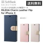 ショッピングSelection 【ネイビー】SoftBank SELECTION RILEGA Charm Leather Flip for iPhone X