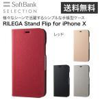 ショッピングSelection レッド SoftBank SELECTION RILEGA Stand Flip for iPhone X