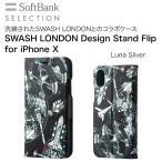 ショッピングSelection SWASH LONDON Design Stand Flip for iPhone X【Luna Silver】