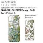 ショッピングSelection 【Kew Gardens Botanical】SWASH LONDON Design Soft Case for iPhone X
