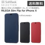 ショッピングSelection ヘアラインネイビー SoftBank SELECTION RILEGA Slim Flip for iPhone X
