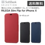 ショッピングSelection カーボンレッド SoftBank SELECTION RILEGA Slim Flip for iPhone X