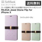 ショッピングSelection 【ライラックパープル】RILEGA Jewel Stone Flip for iPhone X