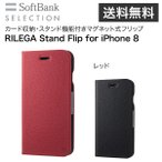 ショッピングSelection 【レッド】SoftBank SELECTION RILEGA Stand Flip for iPhone 8 / 7