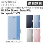 ショッピングSelection 【ライトブルー×ブルー】SoftBank SELECTION RILEGA Bicolor Stand Flip for Xperia(TM) XZ1
