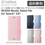 ショッピングSelection 【ライトピンク×ピンク】SoftBank SELECTION RILEGA Bicolor Stand Flip for Xperia(TM) XZ1