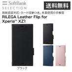 ショッピングSelection 【ブラック】Softbank SELECTION RILEGA Leather Flip for Xperia(TM) XZ1