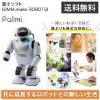 富士ソフト DMM.make ROBOTS Palmi コミュニケーションロボット AI ロボット ロボット 会話 二足歩行ロボット ヒューマノイドロボット