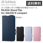 ショッピングSelection SoftBank SELECTION RILEGA Stand Flip for AQUOS R compact