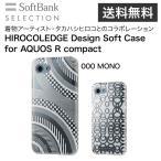 ショッピングSelection SoftBank SELECTION AQUOS R compact ケース HIROCOLEDGE 000 MONO